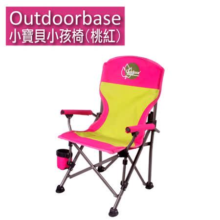 【Outdoorbase】小寶貝小孩折疊椅(桃紅)25346