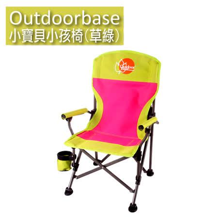 【Outdoorbase】小寶貝小孩折疊椅(草綠)25346