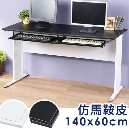 《Homelike》路易140cm辦公桌-仿馬鞍皮(附二鍵盤架)
