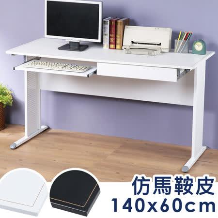 《Homelike》路易140cm辦公桌-仿馬鞍皮(附鍵盤架.抽屜)