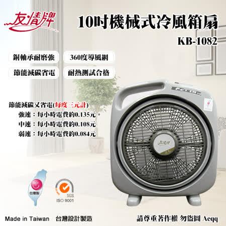 友情10吋手提冷風箱扇【KB-1082】