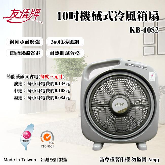 友情10吋手提冷風箱扇~KB~1082~