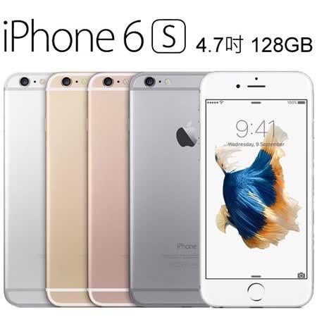 APPLE iPhone 6S_4.7吋_128G ◆送濾藍光保貼+背蓋+Lightning加長充電線+手機萬用夾