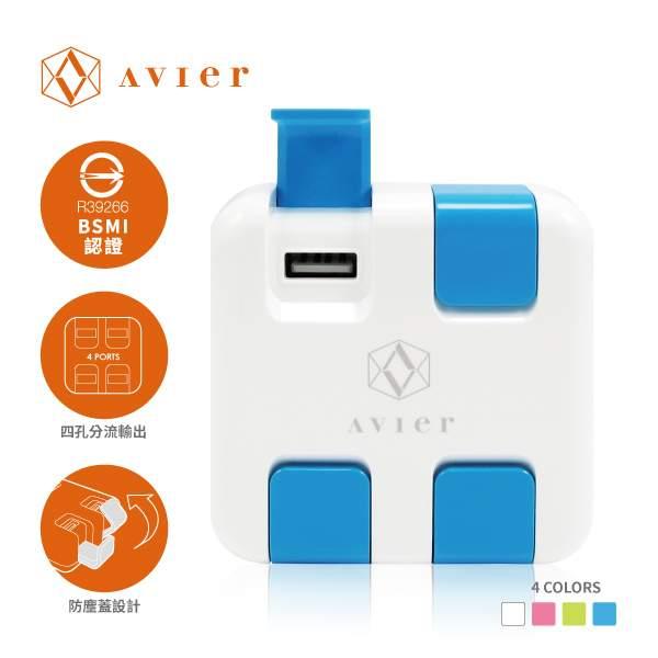 Avier 變形金鋼 5A 四孔USB極速可收納充電座 香頌粉色 H55BU