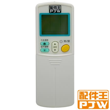 PJW配件王 專用型冷氣遙控器 RM-DA01A
