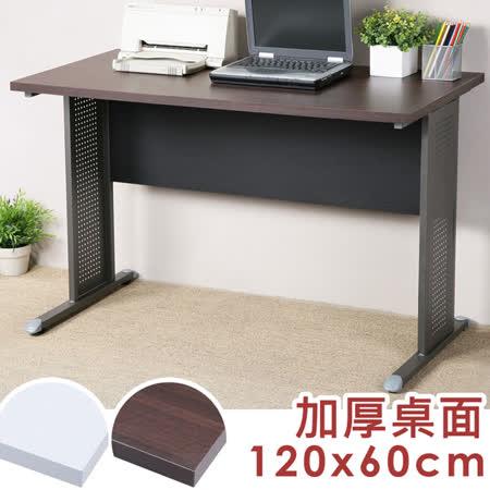 《Homelike》路易120cm辦公桌-加厚桌面