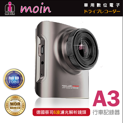 【MOIN】A3 Full HD1080P marbella 行車記錄器WDR寬動態型行車記錄器