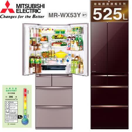 『MITSUBISHI』☆ 三菱525公升六門變頻冰箱 MR-WX53Y