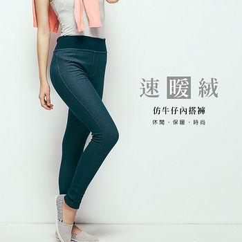 HENIS 女速暖絨仿牛仔彈性保暖褲(M~XL)