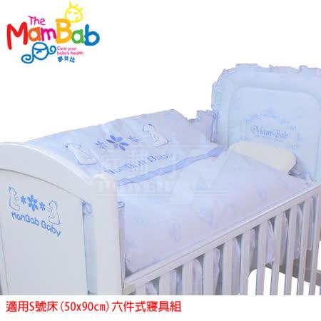 《夢貝比》雙熊寶貝六件式嬰兒床寢具組-藍色【台規S號】