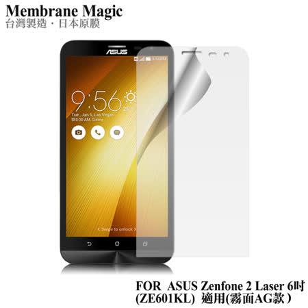 魔力 ASUS ZenFone 2 Laser ZE601KL 6吋 霧面防眩螢幕保護貼