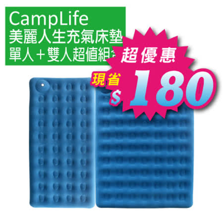【CampLife】美麗人生充氣床墊S+M-2入套裝(200x244cm)可拼接-獨立筒睡墊(非自動充氣/內建幫浦)/24103