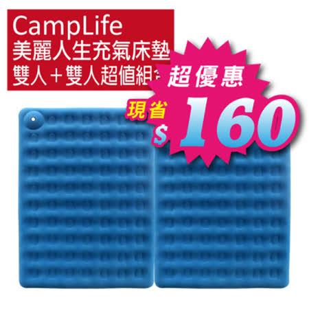 【CampLife】美麗人生充氣床墊M+M-2入套裝(200x290cm)可拼接-獨立筒睡墊(非自動充氣/內建幫浦)/24110