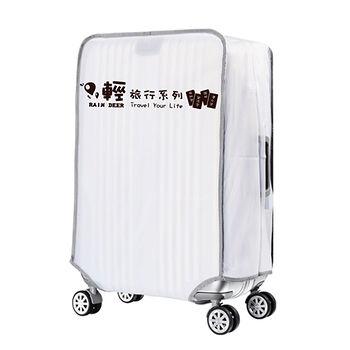 PVC半透明霧面防水行李箱套24吋