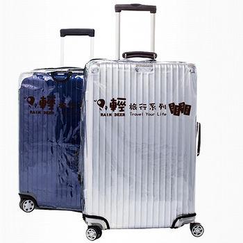 PVC全透明防水行李箱套28吋