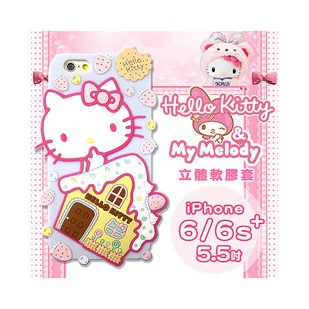 三麗鷗授權正版 iPhone 6 Plus/6s Plus i6s+ 5.5吋Hello Kitty凱蒂貓立體手機軟膠套(糖果屋)