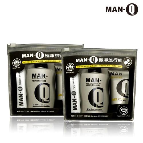 【MAN-Q】極淨旅行組- 2入