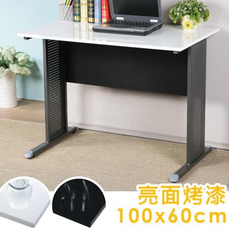 《Homelike》路易100cm辦公桌-亮面烤漆