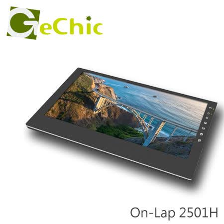 Gechic 給奇 On-Lap 2501H 15.6吋外接螢幕 (無電池)