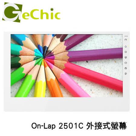 Gechic 給奇 On-Lap 2501C 筆記型電腦外接螢幕 (無電池)