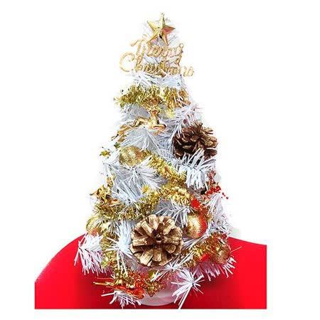 台灣製迷你1呎/1尺(30cm)裝飾白色聖誕樹(金色系)