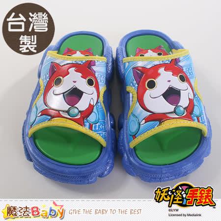魔法Baby~兒童拖鞋 台灣妖怪手錶授權正版拖鞋 sh8848