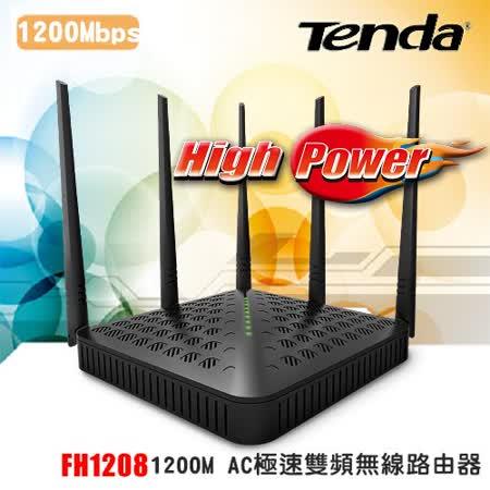 Tenda FH1208 1200M AC極速雙頻無線路由器