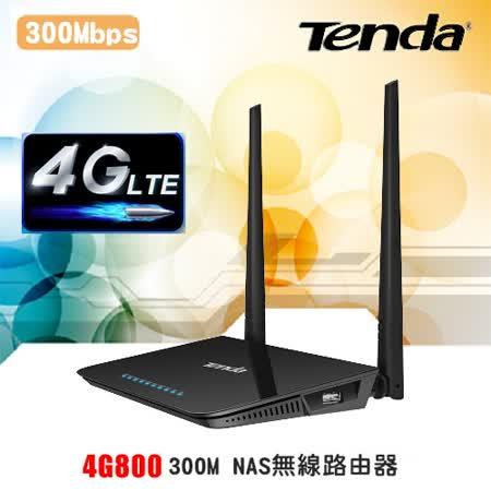 Tenda 4G800 300M NAS 無線路由器