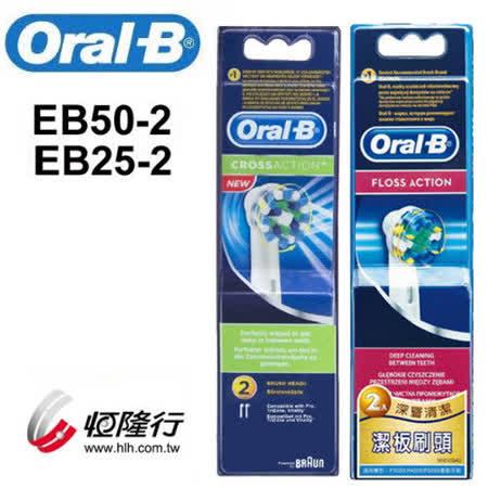 德國百靈 歐樂B-Cross杯型多動向交叉刷頭EB50-2+IC智控潔板刷頭(2入)EB25-2