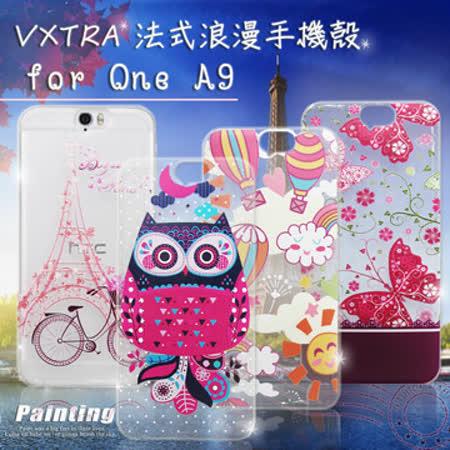 VXTRA  HTC One A9 法式浪漫 彩繪軟式保護殼 手機殼