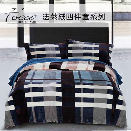 【FOCA】時尚格紋-極緻法蘭絨雙人四件式兩用被毯床包組(床包加厚款)