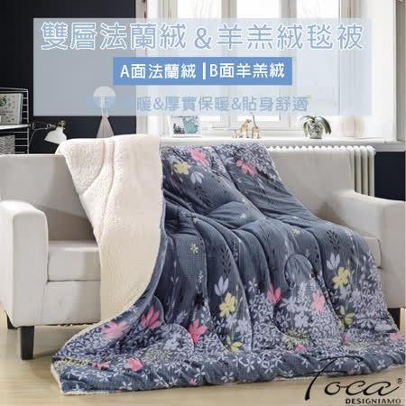 【FOCA】極緻法蘭絨X羊羔絨舖棉保暖毯被(迷香紫憶)