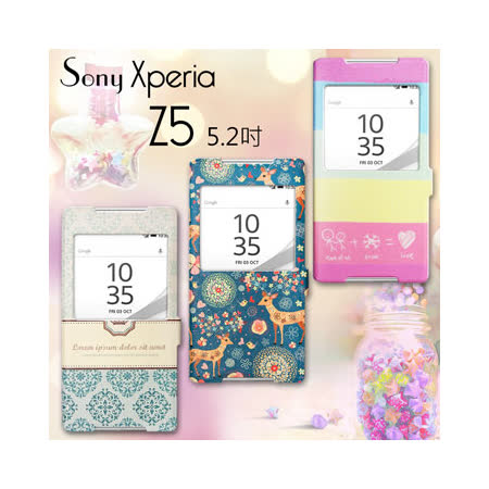 VXTRA Sony Xperia Z5 5.2吋 藝術彩繪視窗皮套 保護套