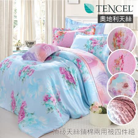 【CERES】頂級天絲加大四件式鋪棉兩用被床包組(B0612-L)