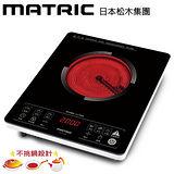 (兌)松木MATRIC-薄型智慧觸控電陶爐(不挑鍋具)MG-HH1201