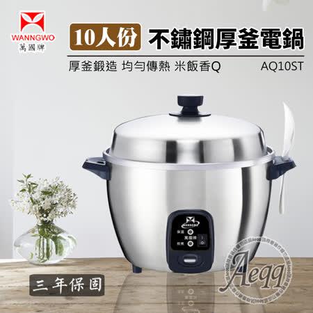 萬國牌 10人份 不銹鋼厚釜電鍋 (AQ10ST)
