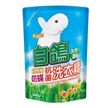 白鴿防蹣肉桂洗衣精補充包2000g
