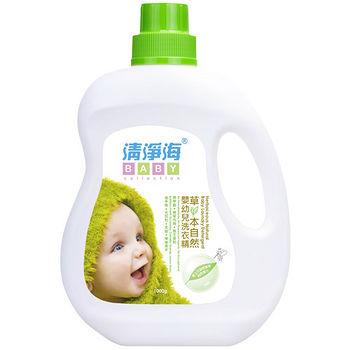 清淨海草本自然嬰幼兒洗衣精1000g