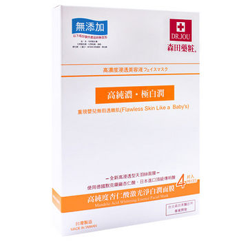 ★買一送一★森田DR.JOU杏仁酸激光淨白潤面膜