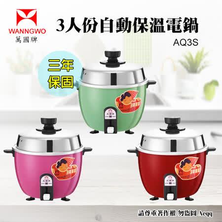 【萬國牌】3人份自動保溫電鍋 AQ-3S