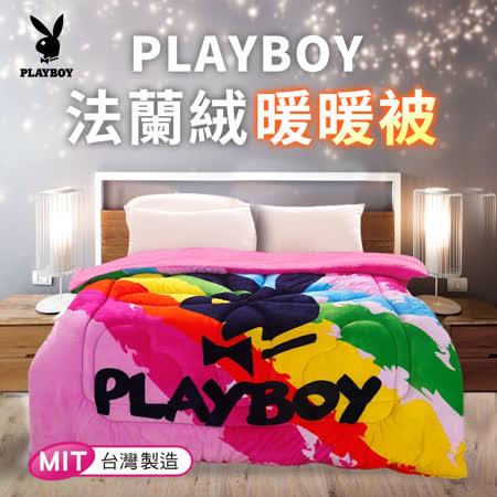 【PLAYBOY】繽紛彩虹超親膚法蘭絨雙人暖暖被(B0608)