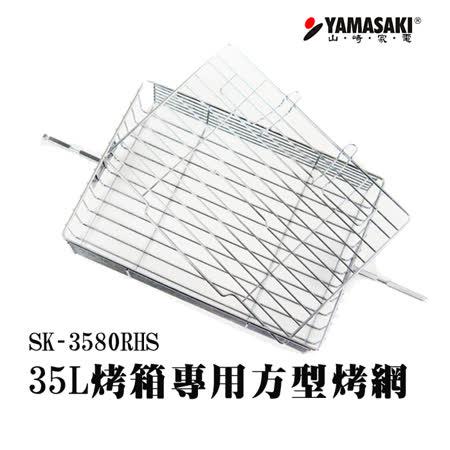 [YAMASAKI 山崎家電] 35L烤箱專用方型烤網 SK-3580RHS-1