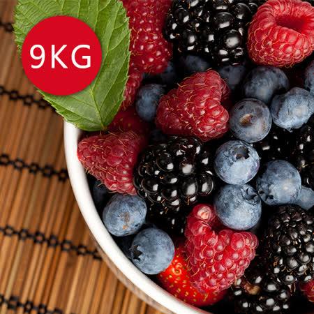 【幸美生技】進口急凍莓果任選9公斤免運/栽種藍莓/蔓越莓/覆盆莓/黑莓/草莓/黑醋栗/紅櫻桃
