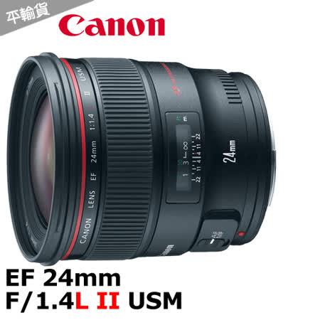 Canon EF 24mm f/1.4L II USM *(平輸)-送雙頭兩用拭鏡筆+強力大吹球清潔組