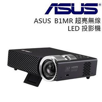 ASUS B1MR超亮無線LED投影機 +送美亞不鏽鋼蓋單柄炒鍋+7-11禮卷500元
