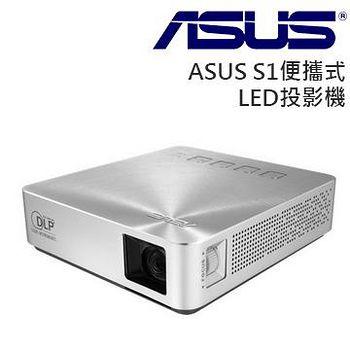 ASUS S1便攜式HDMI LED投影機 +送美亞不鏽鋼蓋單柄炒鍋+7-11禮卷500元