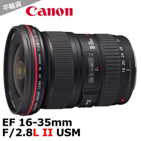 Canon EF 16-35mm f/2.8L II USM*(平輸)-送強力大吹球清潔組
