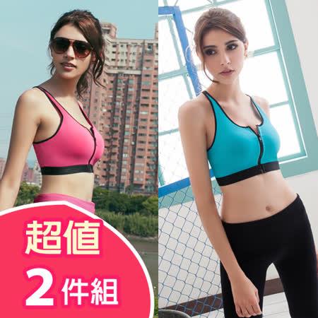 【Naya Nina】享動!前拉式無鋼圈運動BRA內衣2件組