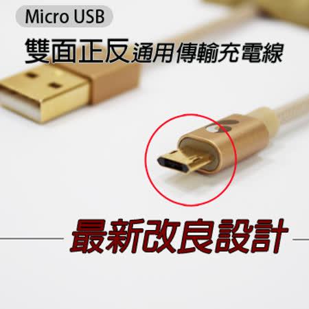 Micro USB正反雙面通用接頭充電傳輸線