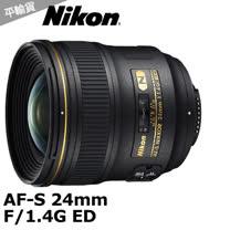 Nikon AF-S NIKKOR 24mm f/1.4G ED *(平輸)-送強力大吹球清潔組